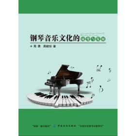钢琴音乐文化的流变与发展 周勇 中国纺织出版社 9787518035953