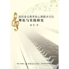 9787518039289-hs-高校音乐教育核心课程多元化理论与实践研究