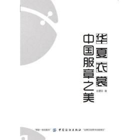 华夏衣裳·中国服章之美