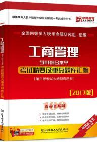 工商管理学科综合水平考试精要及重点题库汇编