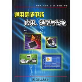 通用集成電路應用、選型與代換 電子資源.圖書 陳永真[等]編著 tong yong ji che