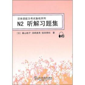 日本语能力考试备战系列:N2听解习题集