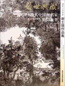 盛世典藏当代中国画名家精品荟萃:著名山水画家谢士强作品集