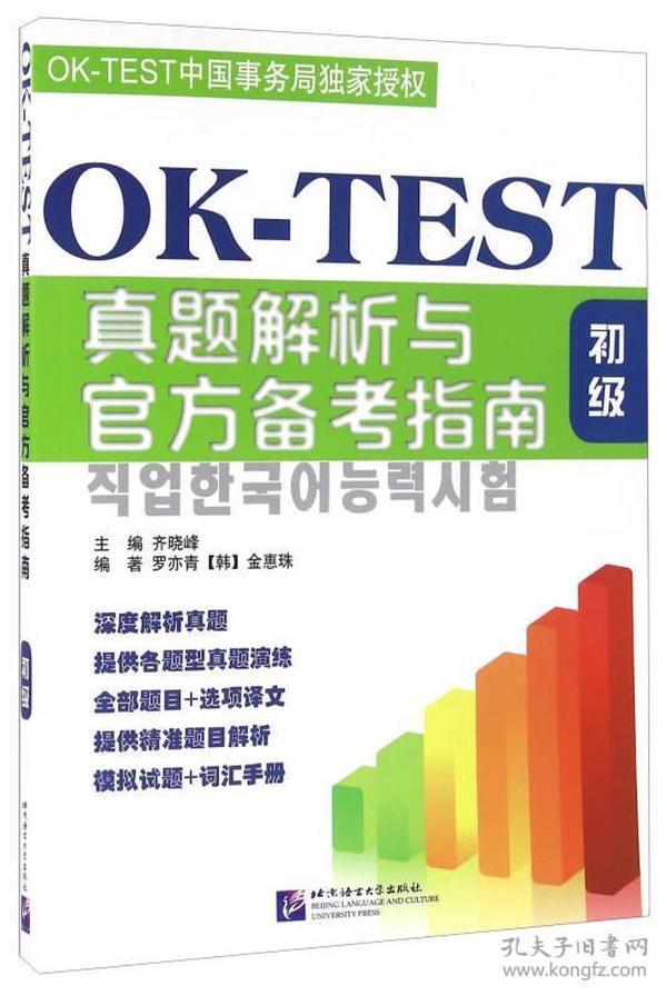 初级-OK-TEST真题解析与官方备考指南