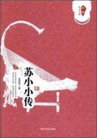 苏小小传/跨度传记文库