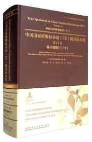 9787534985133-hj-中国国家植物标本馆模式标本集.第14卷