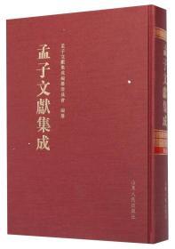 孟子文献集成:第14卷