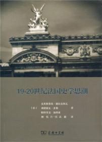 19-20世纪法国史学思潮