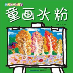 少儿美术教与学·童画水粉