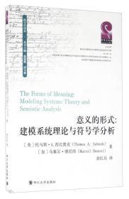 四川大学出版社 意义的形式:建模系统理论与符号学分析