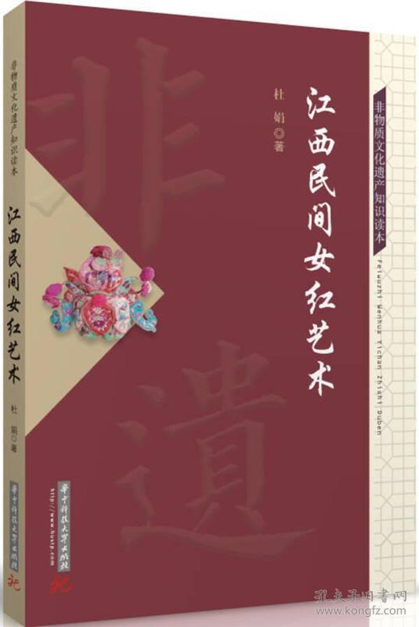 江西民间女红艺术