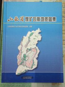 山西省 煤矿瓦斯地质图集