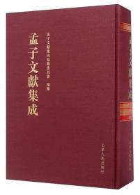 孟子文献集成:第4卷