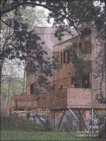 C3建筑立场系列丛书32:居住的流变(汉英对照)