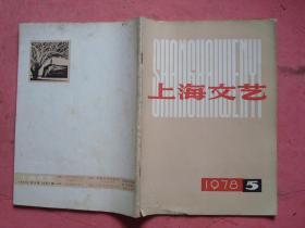 1978年《上海文艺》(5)【稀缺本】