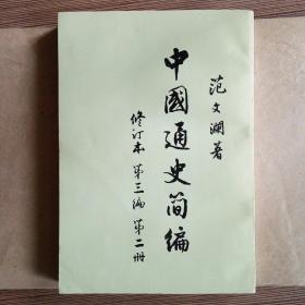 中国通史简编 修订本 第三编 第二册
