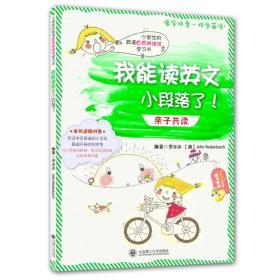 小学生的英语自然拼读法学习书·我能读英文小段落了