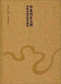 华夏历史文明传承创新区建设探析