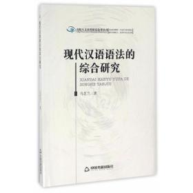 高校人文社科研究论著丛刊— 现代汉语语法的综合研究