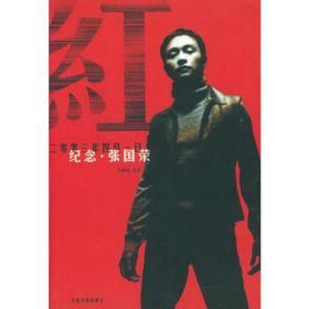 红:2003年4月1日纪念·张国荣