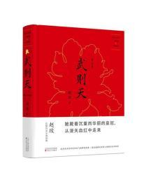 唐宫女性三部曲·珍藏版:武则天 赵玫 著 百花文艺出版社 9787530656310