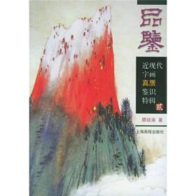 品鉴 贰 近现代字画真赝鉴识特辑 专著 顾叔雍著 pin jian