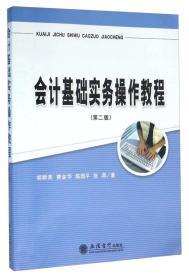 会计基础实务操作教程(第2版)