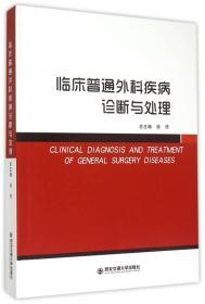 临床普通外科疾病诊断与处理