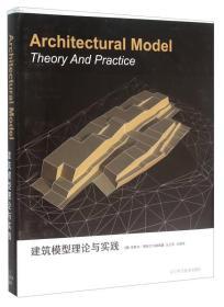 建筑模型理论与实践