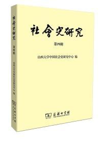 社会史研究(第四辑)