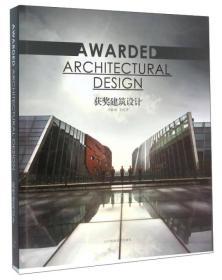 获奖建筑设计