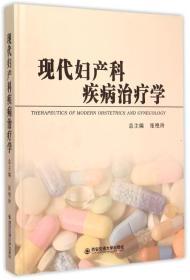 现代妇产科疾病治疗学(精)
