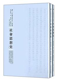 河南人民出版社 民国专题史丛书 社会思想史(全2册)