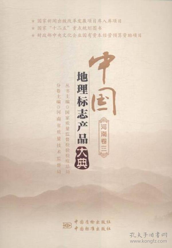 中國地理標志產品大典:三:河南卷