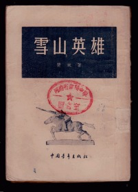 十七年小说《雪山英雄》 1954年一版一印