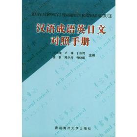 汉语成语英日文对照手册