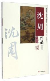 中国历代名画作品欣赏:沈周作品(高清图)