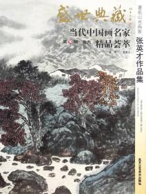 盛世典藏当代中国画名家精品荟萃:著名花鸟画家张继馨作品集