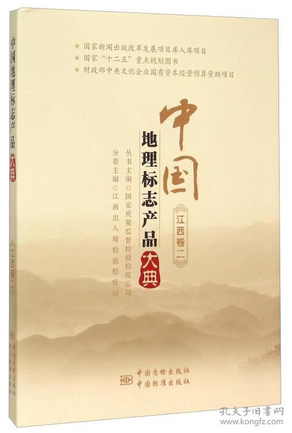 中国地理标志产品大典(江西卷2)