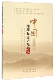 中国地理标志产品大典:二:江西卷