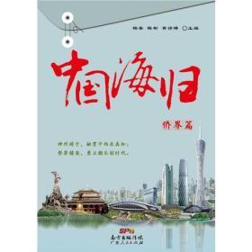 中国海归·侨界篇