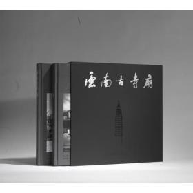 云南古寺庙(全二册)