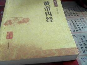 黄帝内经:中华经典藏书