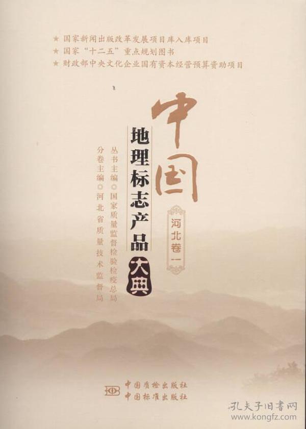 中国地理标志产品大典:一:河北卷