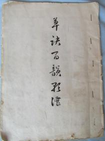 草决百韵歌——潍坊佚名书法家上世纪七十年代临帖——临于昌乐