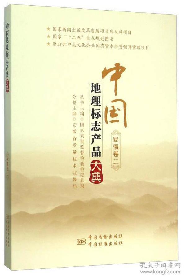 中国地理标志产品大典(安徽卷2)