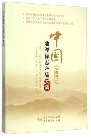 中国地理标志产品大典:二:安徽卷