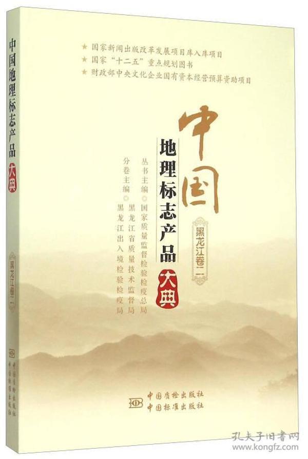 中国地理标志产品大典(黑龙江卷2)