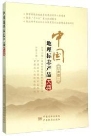 中国地理标志产品大典:二:甘肃卷
