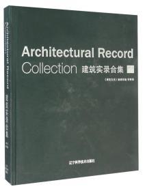 建筑实录合集:第2辑:Vol.2